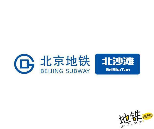 北沙滩地铁站 北京地铁北沙滩站出入口 地图信息查询  北京地铁站  第1张