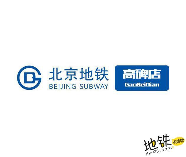 高碑店地铁站 北京地铁高碑店站出入口 地图信息查询  北京地铁站  第1张