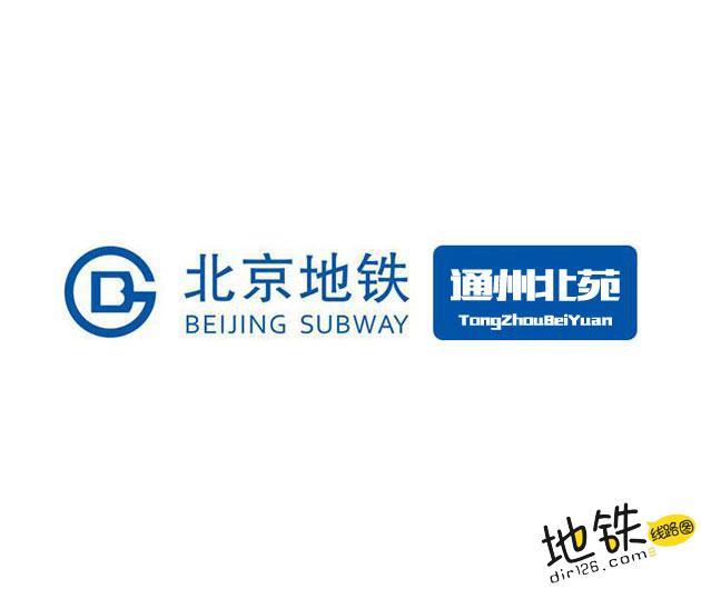通州北苑地铁站 北京地铁通州北苑站出入口 地图信息查询  北京地铁站  第1张