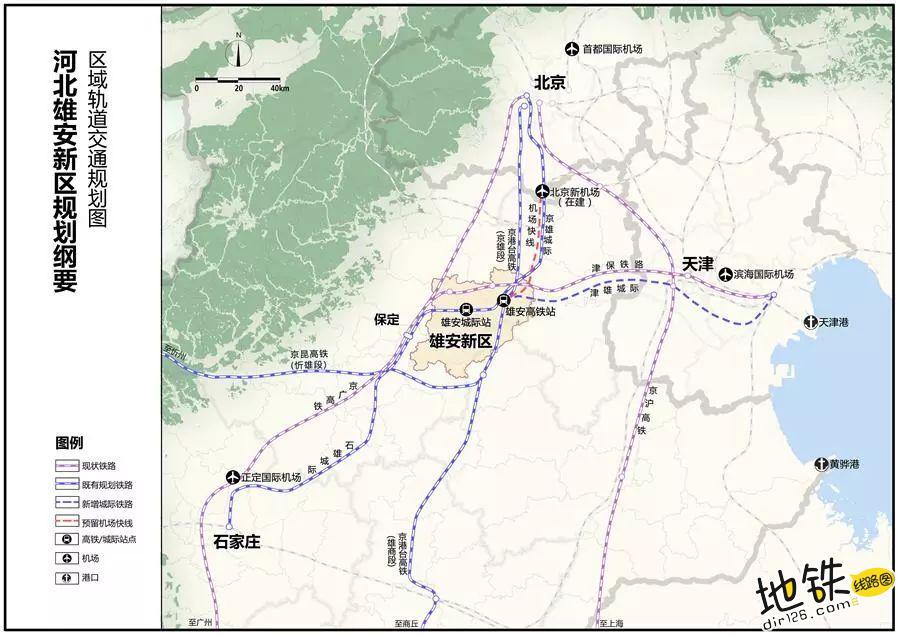 中铁投牵头出资:雄安高速铁路公司拟成立 中国铁投 轨道交通 中铁 高铁 雄安 轨道动态  第1张