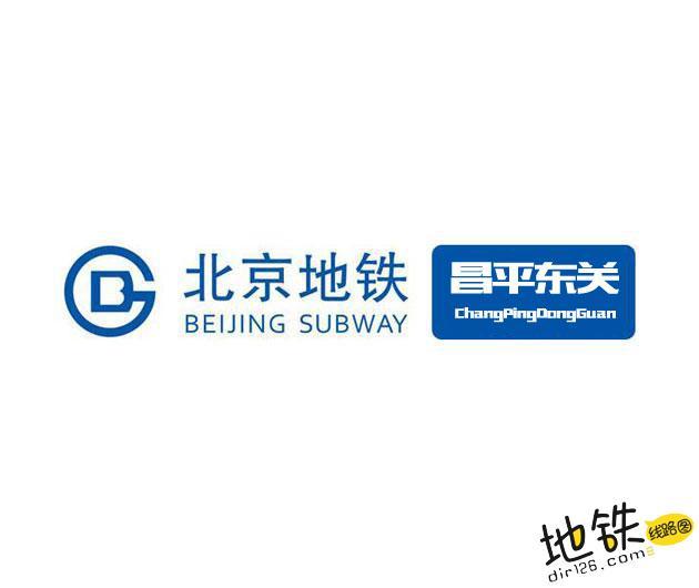昌平东关地铁站 北京地铁昌平东关站出入口 地图信息查询  北京地铁站  第1张