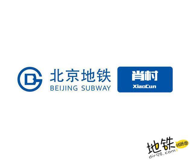 肖村地铁站 北京地铁肖村站出入口 地图信息查询  北京地铁站  第1张