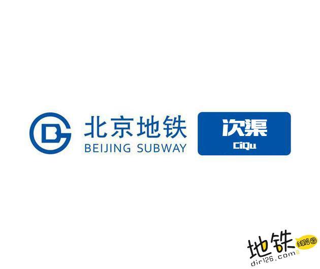 次渠地铁站 北京地铁次渠站出入口 地图信息查询  北京地铁站  第1张