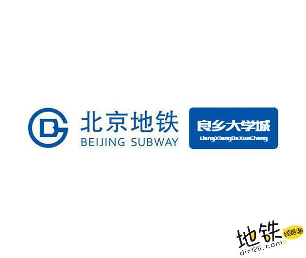 良乡大学城地铁站 北京地铁良乡大学城站出入口 地图信息查询  北京地铁站  第1张