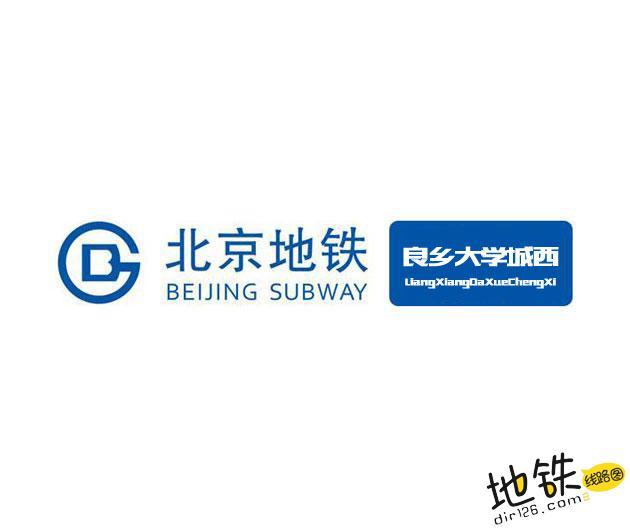 良乡大学城西地铁站 北京地铁良乡大学城西站出入口 地图信息查询  北京地铁站  第1张