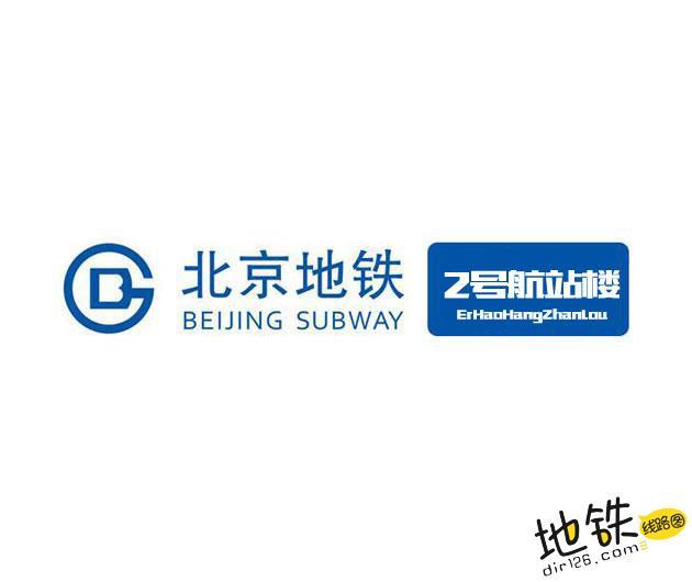 2号航站楼地铁站 北京地铁2号航站楼站出入口 地图信息查询  北京地铁站  第1张