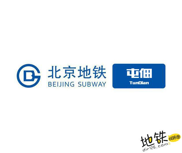 屯佃地铁站 北京地铁屯佃站出入口 地图信息查询  北京地铁站  第1张