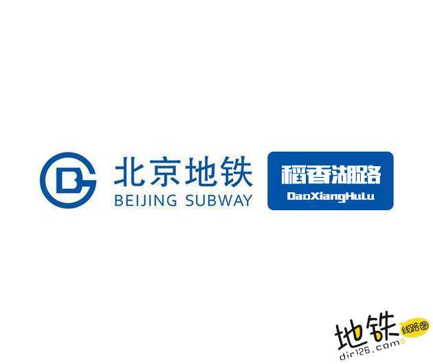 稻香湖路地铁站 北京地铁稻香湖路站出入口 地图信息查询  北京地铁站  第1张