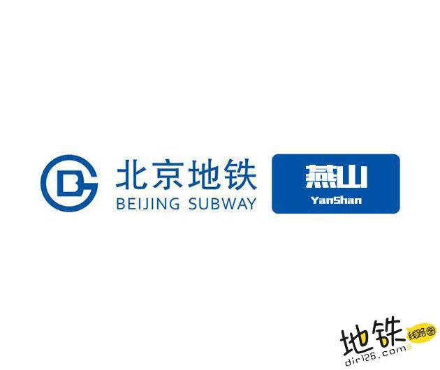 燕山地铁站 北京地铁燕山站出入口 地图信息查询  北京地铁站  第1张