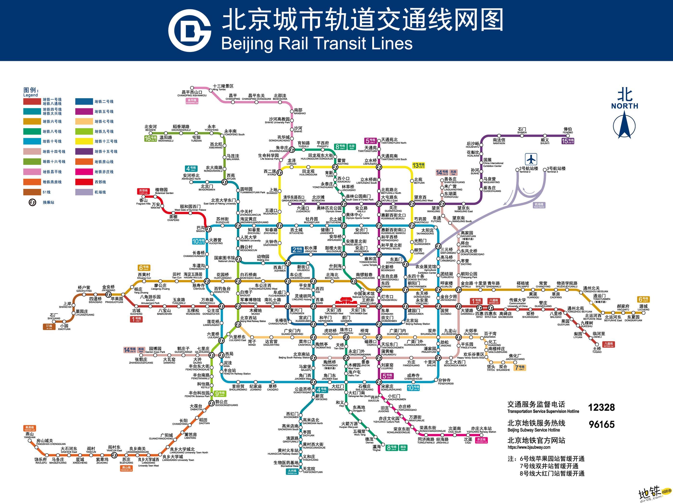北京地铁线路图 运营时间票价站点 查询下载 北京地铁线路图 北京地铁票价 北京地铁运营时间 北京地铁 北京地铁线路图  第1张