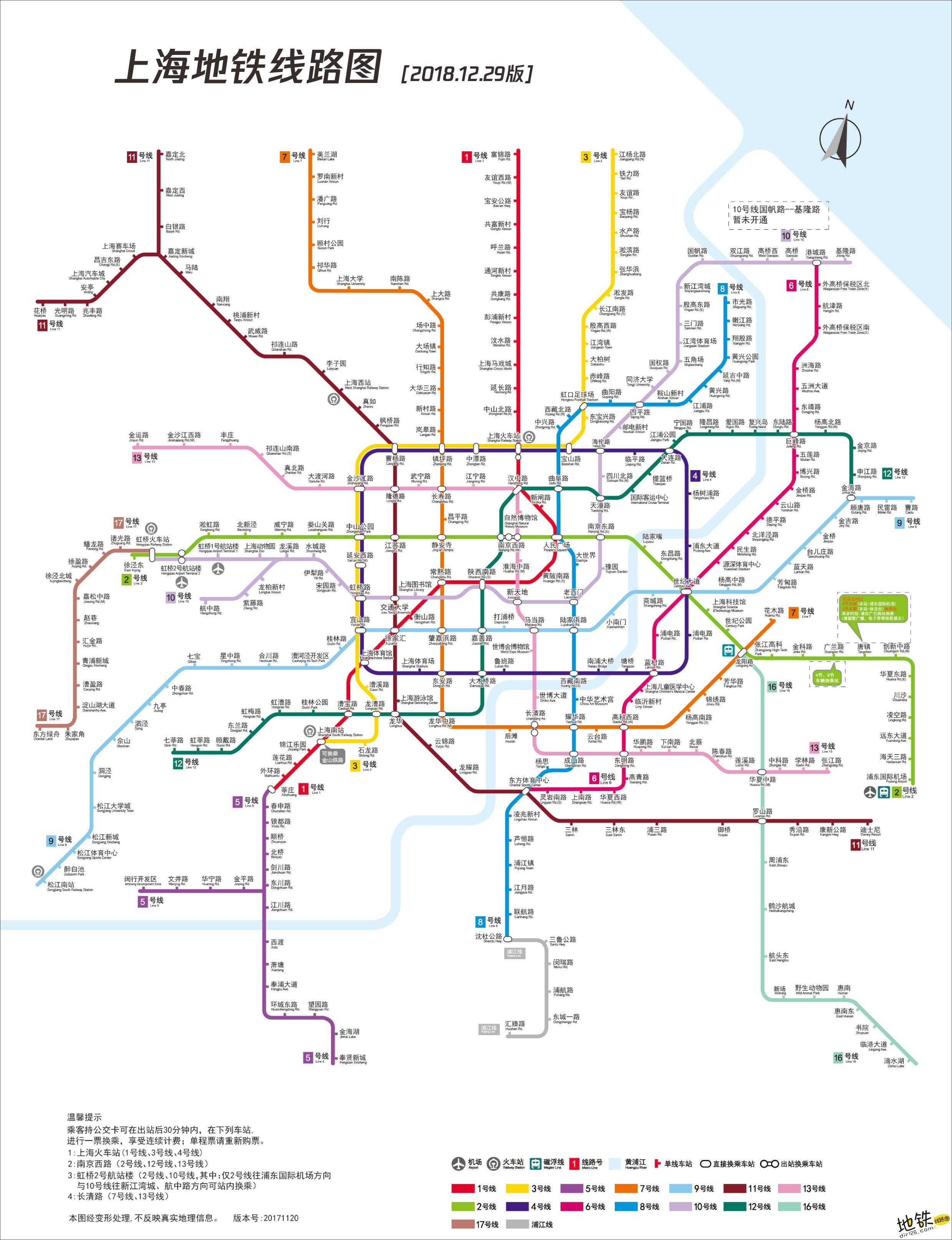 上海地铁线路图 运营时间票价站点 查询下载 上海地铁线路图 上海地铁票价 上海地铁运营时间 上海地铁 上海地铁线路图  第1张
