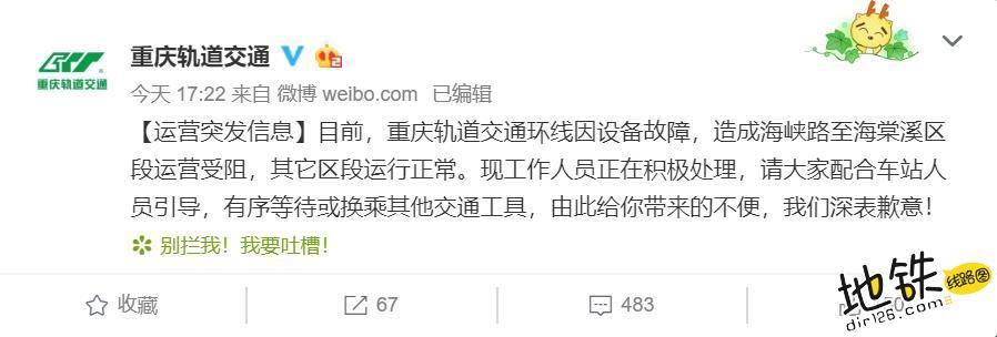 """即时:重庆轨道交通环线""""脱轨""""事故 正在积极处理"""