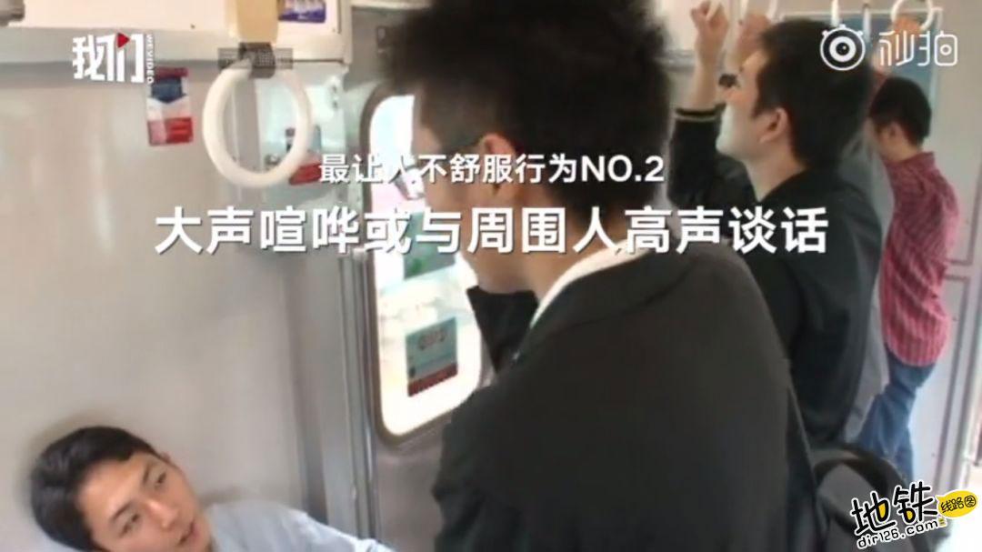 日本评出地铁内最让人不舒服行为 你遇见过哪几种 文明 轨道交通 行为 地铁 日本 轨道动态  第3张
