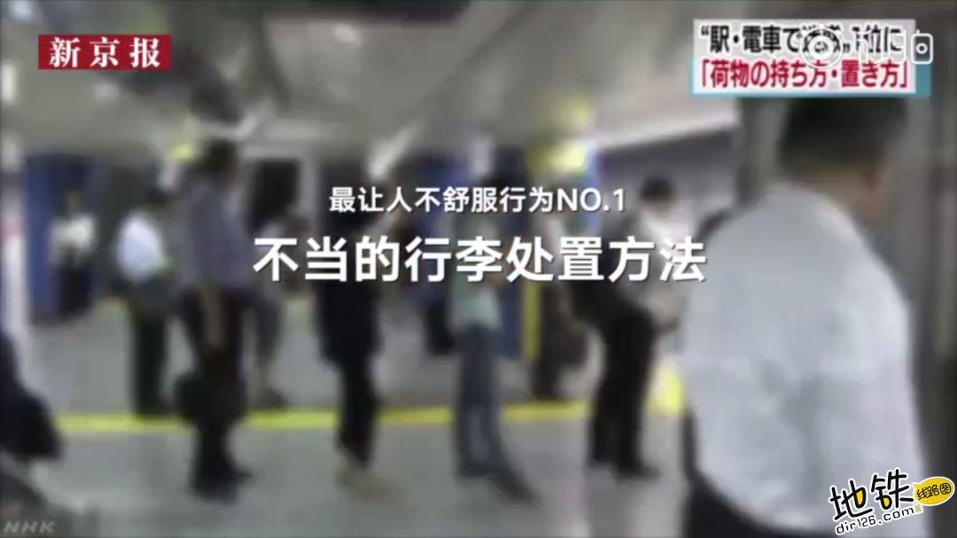 日本评出地铁内最让人不舒服行为 你遇见过哪几种 文明 轨道交通 行为 地铁 日本 轨道动态  第4张