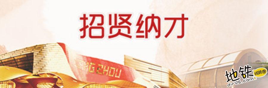 广州地铁2019年第二批社会招聘(城轨运营人才专场) 人才 运营 轨道交通 社会招聘 广州地铁 轨道招聘 · Rail Jobs  第1张
