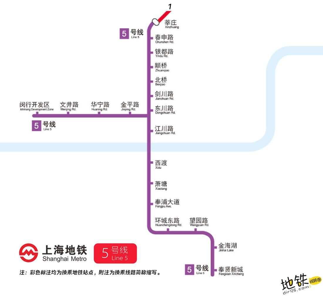 上海地铁5号线线路图 运营时间票价站点 查询下载 上海地铁5号线查询 上海地铁5号线运营时间 上海地铁5号线线路图 上海地铁5号线 上海地铁五号线 上海地铁线路图  第2张