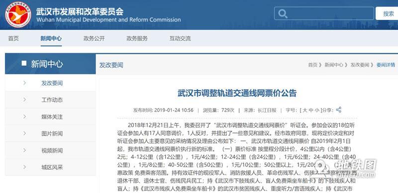 2月1日起武汉地铁票价调整,推出高频乘客优惠政策 标准 乘客 优惠 票价调整 武汉地铁 轨道动态  第2张