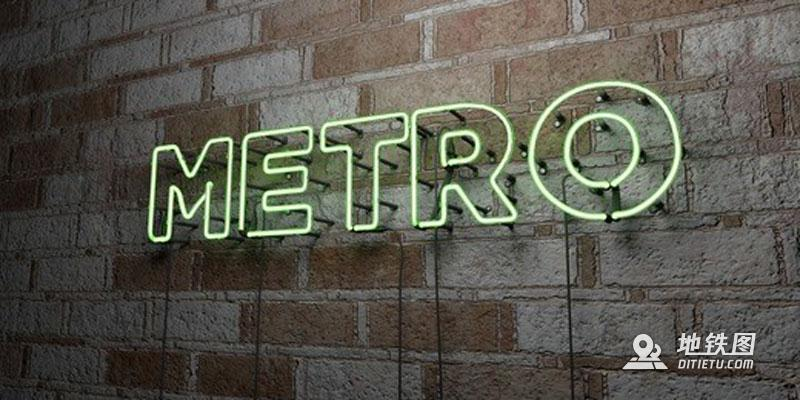 Metro仅仅指的是地铁?不,还可以去购物