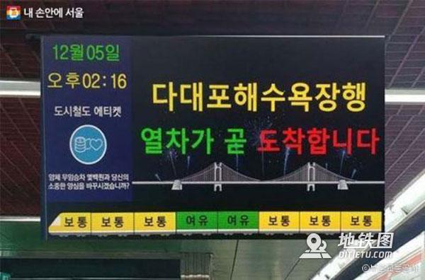 """首尔地铁新增""""拥挤指数""""装置 乘客点赞 指数 拥挤 地铁 首尔 装置 轨道动态  第5张"""