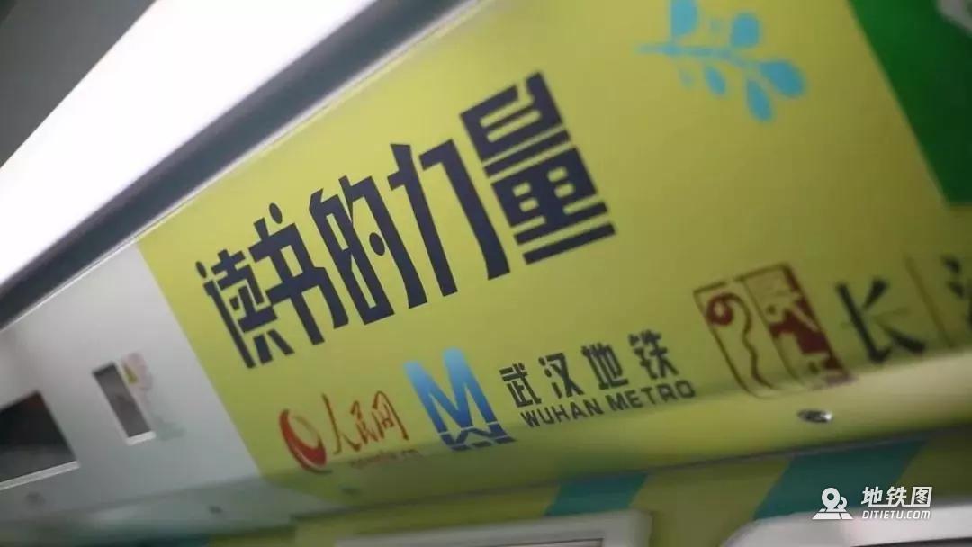 世界读书日的城轨地铁交通文化