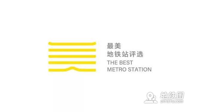 """首届""""年度十大最美地铁站""""评选结束 揭晓获奖名单"""