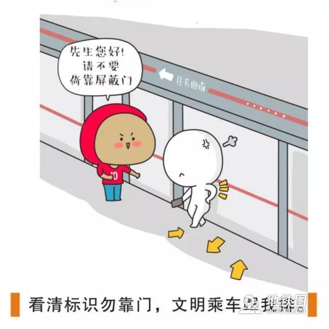 乘坐地铁,不文明现象行为大盘点
