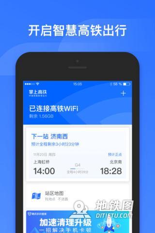 国铁吉讯:加速布局共享出行 延伸高铁服务链条