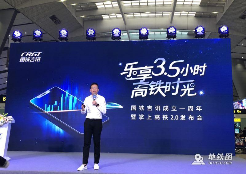 国铁吉讯发布掌上高铁APP 2.0版本发布 高铁WiFi上线  服务 乘客 2.0版本 掌上高铁 国铁吉讯 高铁资讯  第1张
