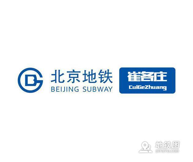 崔各庄地铁站 北京地铁崔各庄站出入口 地图信息查询  北京地铁站  第1张