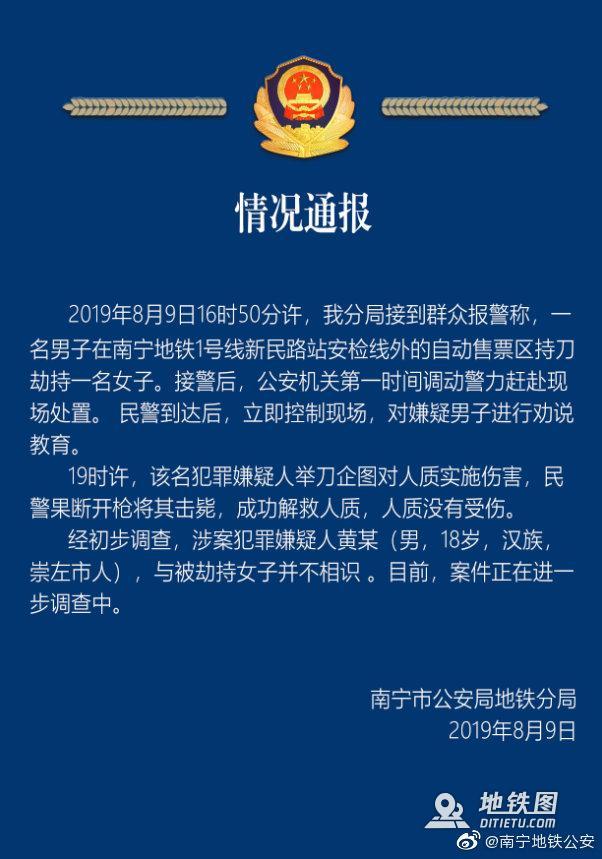 南宁地铁男子劫持女子被击毙:曾致电媒体扬言要杀人 劫持 民警 人质 南宁地铁 嫌疑人 轨道动态  第2张