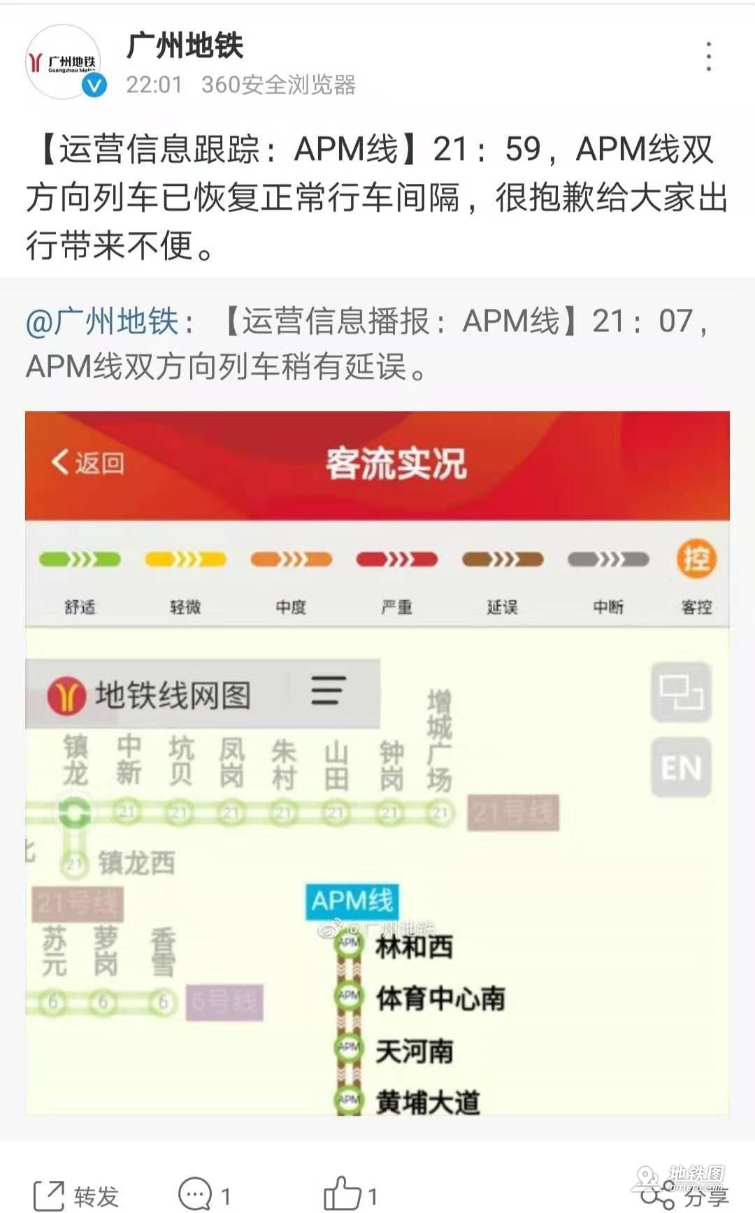 突发!广州地铁列车设备故障 APM线列车服务延误1小时