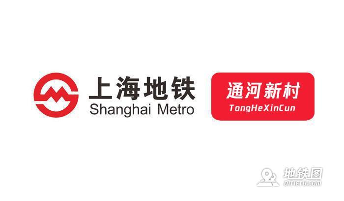 通河新村地铁站 上海地铁通河新村站出入口 地图信息查询  上海地铁站  第1张