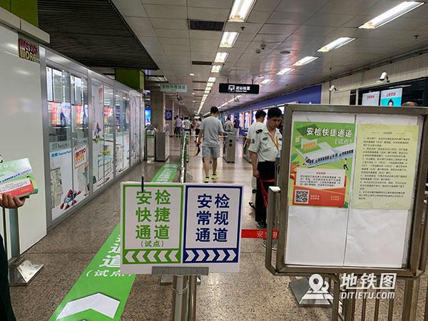 """上海地铁试点3条""""安检快捷通道"""" 扫码实名申请 乘客 实名 免安检 快捷安检 上海地铁 轨道动态  第1张"""