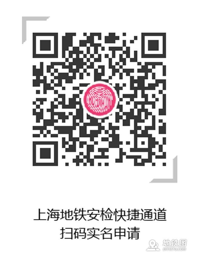 """上海地铁试点3条""""安检快捷通道"""" 扫码实名申请 乘客 实名 免安检 快捷安检 上海地铁 轨道动态  第3张"""