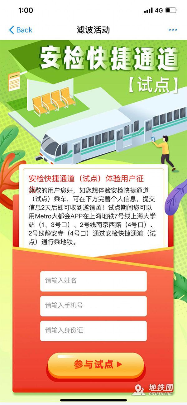 """上海地铁试点3条""""安检快捷通道"""" 扫码实名申请 乘客 实名 免安检 快捷安检 上海地铁 轨道动态  第4张"""
