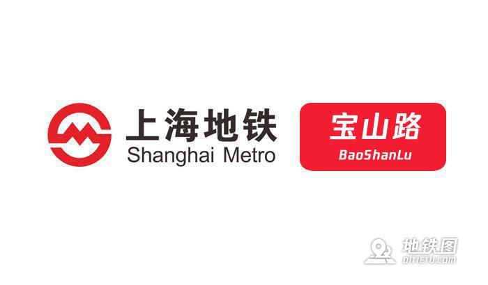 宝山路地铁站 上海地铁宝山路站出入口 地图信息查询  上海地铁站  第1张