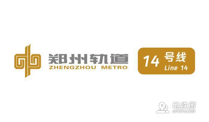 郑州地铁14号线线路图 运营时间票价站点 查询下载 郑州地铁14号线查询 郑州地铁14号线运营时间 郑州地铁14号线线路图 郑州地铁14号线 郑州地铁十四号线 郑州地铁线路图  第1张