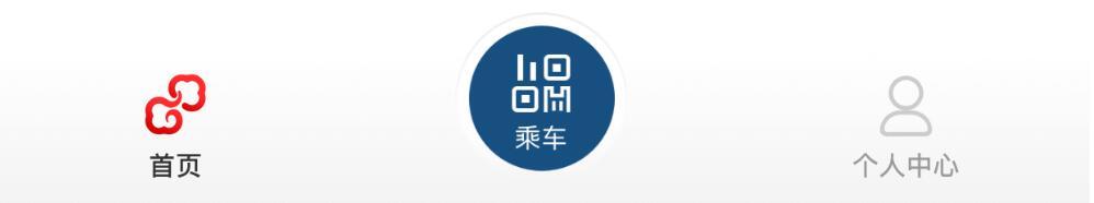 北京地铁易通行App 北京地铁app 易通行app 北京地铁 北京地铁  第1张