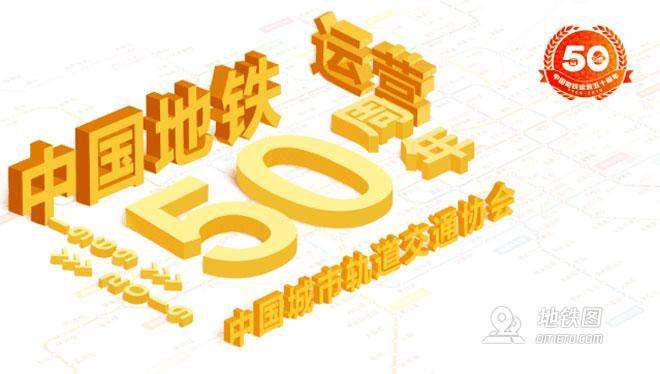 城轨交通 中国力量——喜庆中国地铁运营50周年