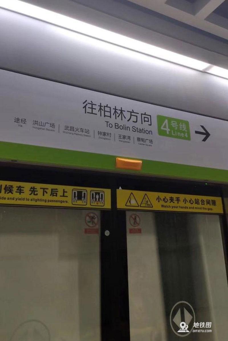 通往德国首都 武汉地铁蔡甸线正式开通! 德国 柏林站 开通 武汉地铁蔡甸线 轨道动态  第2张