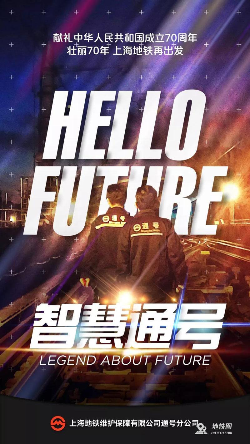 轨道通号人微电影:智慧通号 Hello Future 轨道人 微电影 智慧通号 轨道故事  第1张