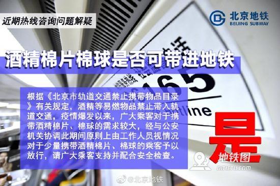疫情期间酒精棉片、棉球可少量带进北京地铁 轨道交通 禁止携带 地铁 酒精 轨道动态  第1张
