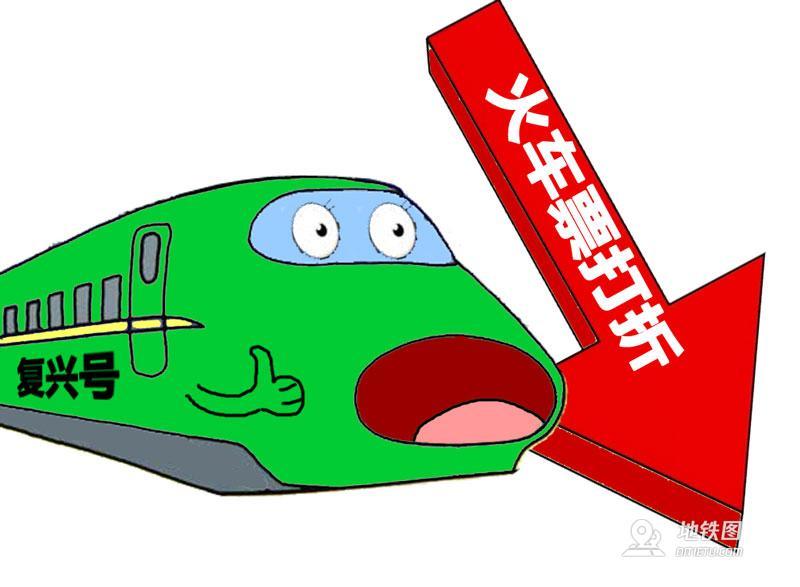 """火车票""""打折""""为复工复产按下""""快进键"""""""