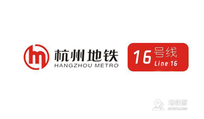 杭州地铁16号线线路图_运营时间票价站点_查询下载