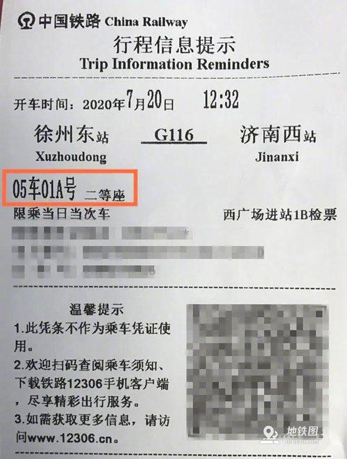 高铁小知识:7 种方式可获取电子客票座位号 高铁 座次信息 身份证 电子客票 高铁资讯  第4张