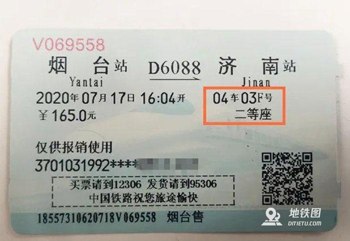 高铁小知识:7 种方式可获取电子客票座位号 高铁 座次信息 身份证 电子客票 高铁资讯  第6张