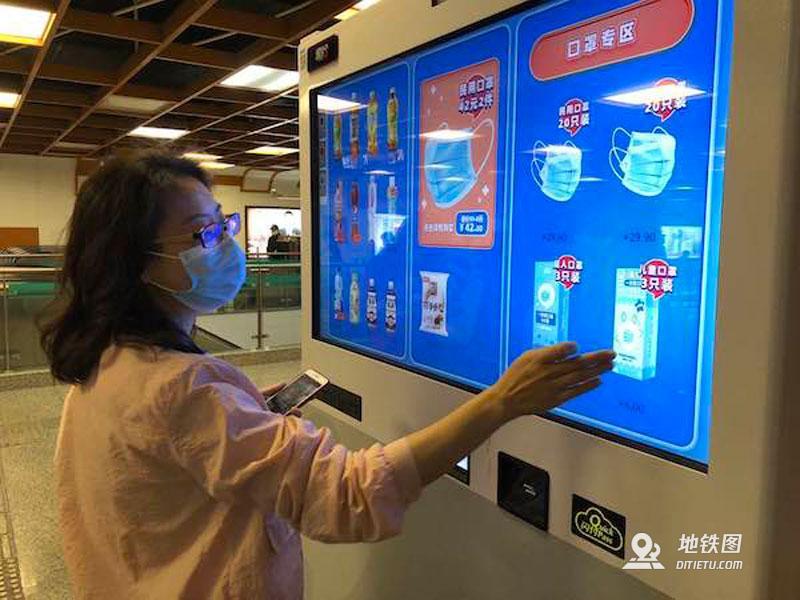 上海地铁全网开启口罩自助售卖 平价包装6元3只 自助售货机 口罩 上海地铁 轨道动态  第1张