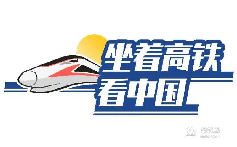 坐着高铁看中国 8天8条线8分钟回顾旅途精彩!