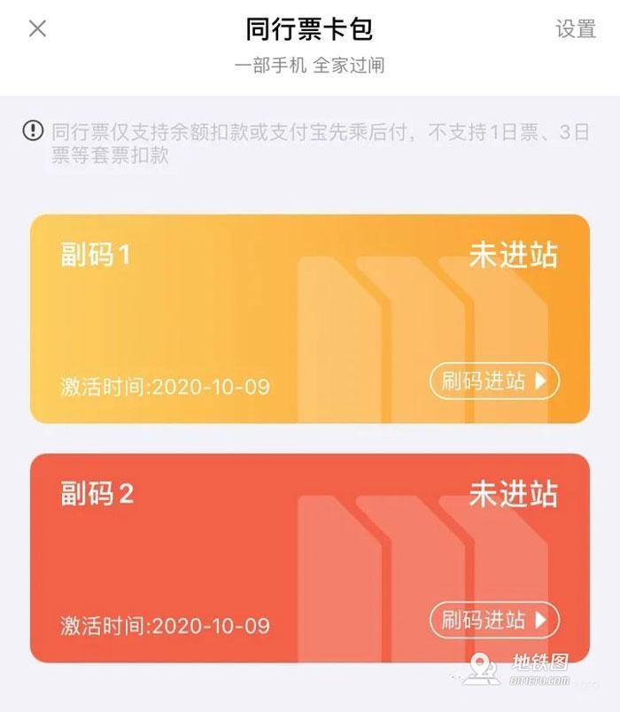 """方便!上海地铁""""同行票"""" 一人刷手机多人可进站"""