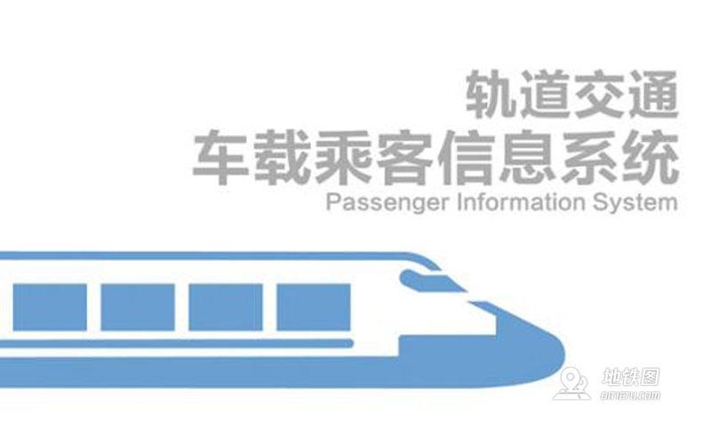 浅析城轨地铁车载乘客信息系统PIS
